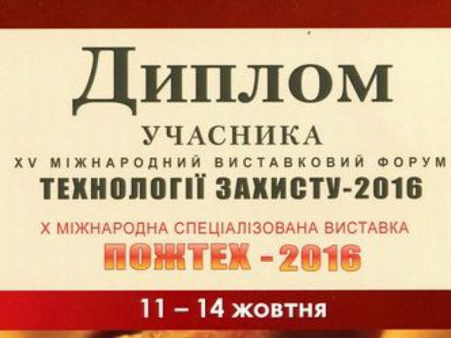 Participation in the 15th International Exhibition Forum