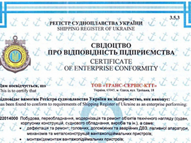 OUR COMPANY WAS CERTIFIED FOR COMPLIANCE TO THE REQUIREMENTS OF THE SHIPPING REGISTER OF UKRAINE