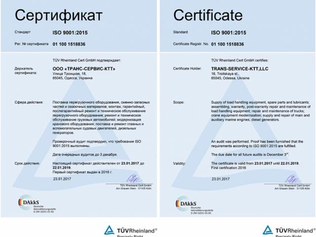 Наша компания получила сертификат соответствия требованиям стандарта ISO 9001:2015