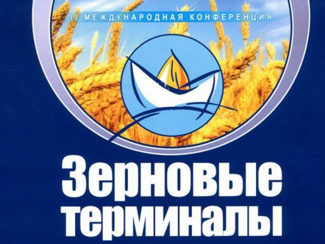 PARTICIPATION IN THE 2nd INTERNATIONAL CONFERENCE «GRAIN TERMINALS»