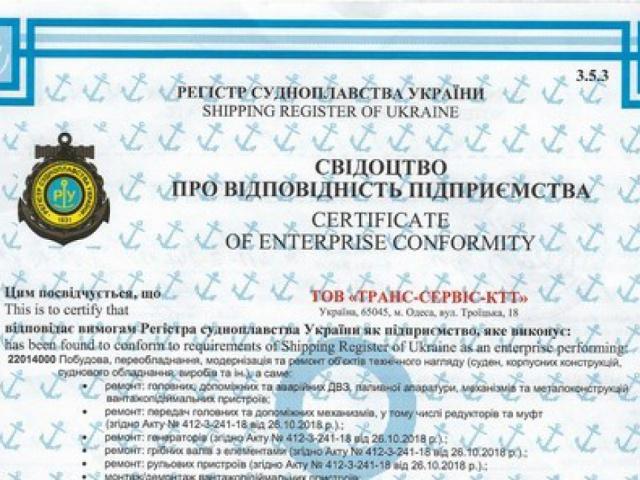 Освидетельствование на соответствие требованиям регистра судоходства украины