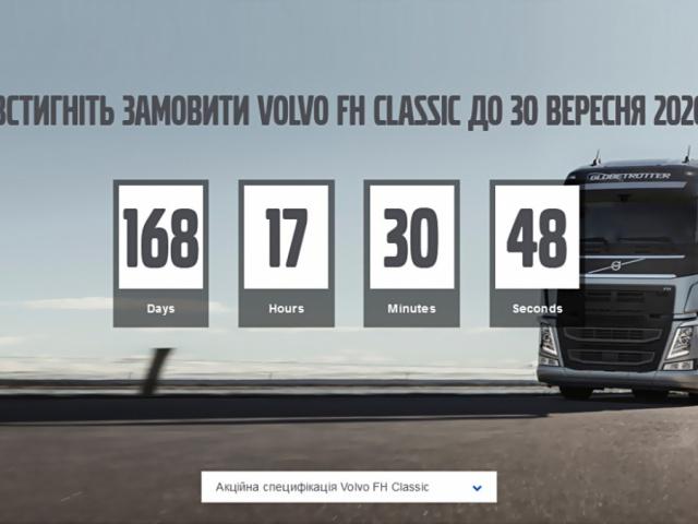 Информируем всех наших нынешних и будущих клиентов, планирующих приобретение новых грузовых автомобилей Вольво Трак.
