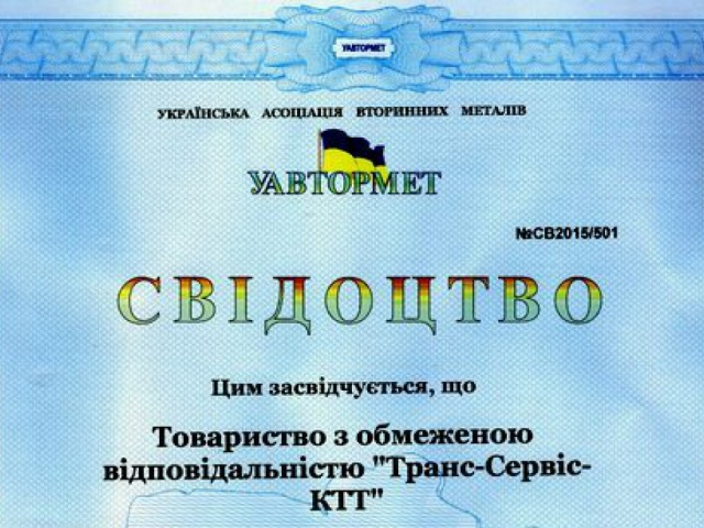 OUR COMPANY BECAME A MEMBER OF THE UKRAINIAN ASSOCIATION OF SECONDARY METALS